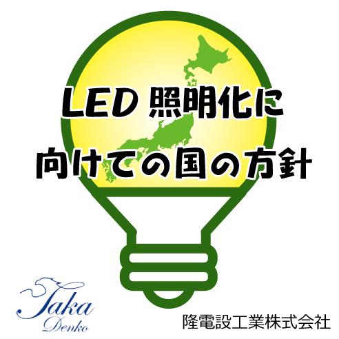 LED照明化に向けての国の方針