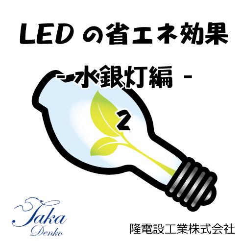 LEDの省エネ効果 -水銀灯編- 2