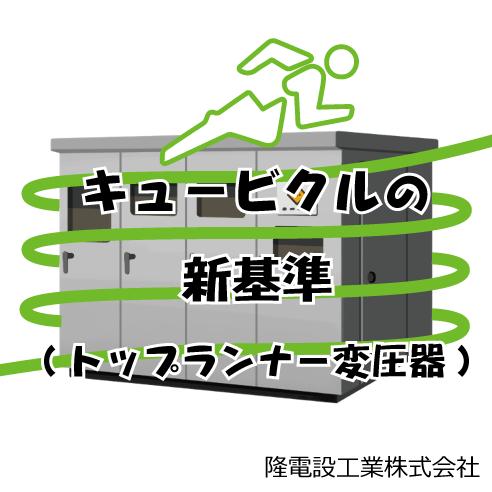 キュービクルの新基準(トップランナー変圧器)