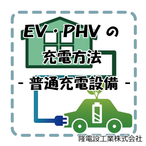 EV・PHVの充電方法 -普通充電設備-