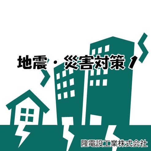 地震・災害対策 1
