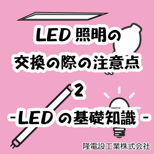 LED照明の交換の際の注意点 2 -LEDの基礎知識-