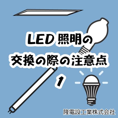 LED照明の交換の際の注意点 1