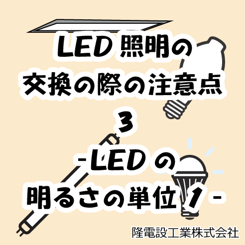 LED照明の交換の際の注意点 3 -LEDの明るさの単位1-