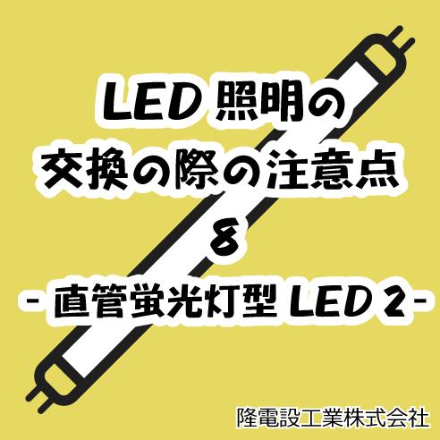 LED照明の交換の際の注意点 8 -直管蛍光灯型LED 2-