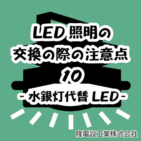 LED照明の交換の際の注意点10  -水銀灯代替LED-