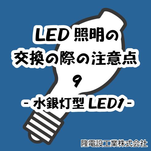 LED照明の交換の際の注意点9  -水銀灯型LED1-