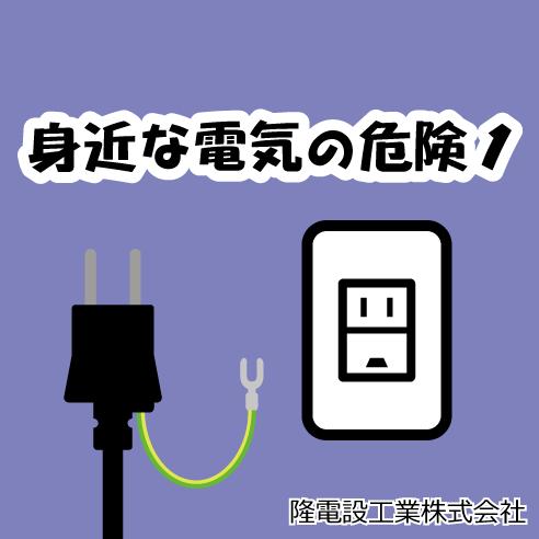 身近な電気の危険1
