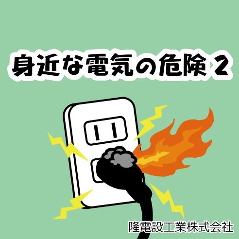身近な電気の危険2