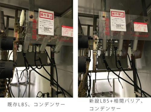 高圧機器取替
