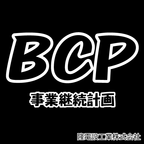 BCP-事業継続計画-