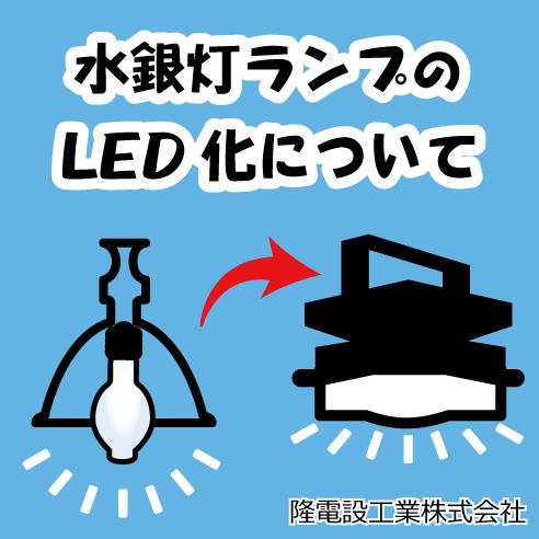 水銀灯ランプのLED化について