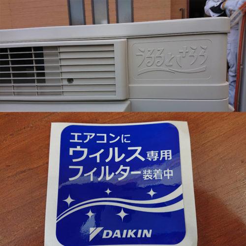 空調改修工事7